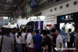 2017 CIOE optic fair in ShenZhen