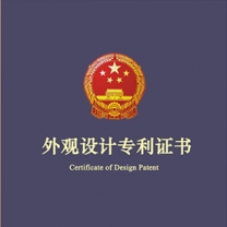 Certificate of Appearance Desgin--Fusion Splicer