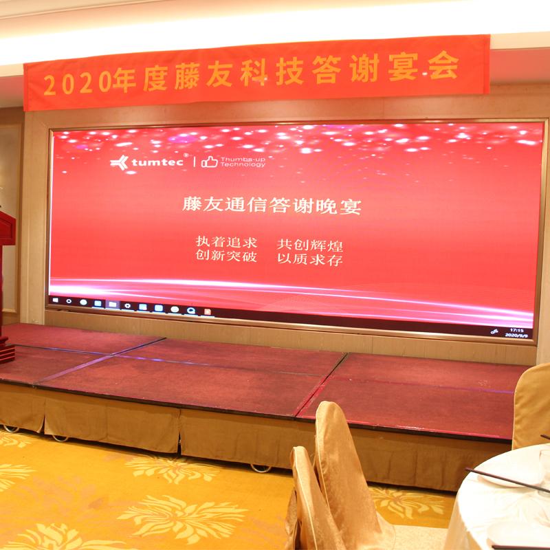 2020 Tumtec Technology Appreciation Dinner was successfully held